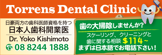 Torrens_Dental_Clinic_4.png